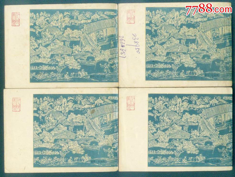 儒林外史——8册全——4万册图片