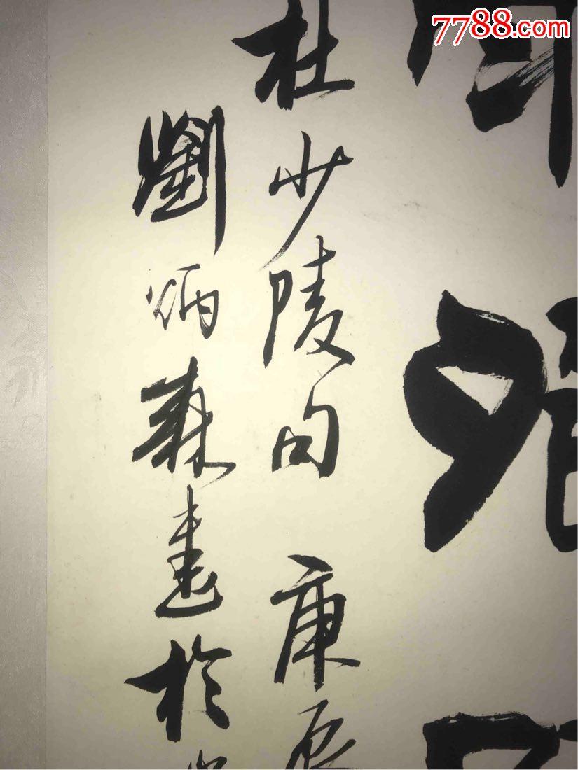 刘炳森书法镜心_价格15000.