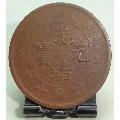 (a8414)北洋名誉品窄双线云-¥230 元_铜元/机制铜币_7788网