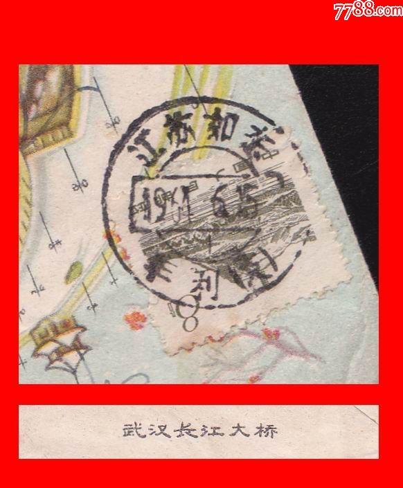 60年代美术实寄封《武汉长江大桥》普12-江苏如东1964.6.15丰利(支)