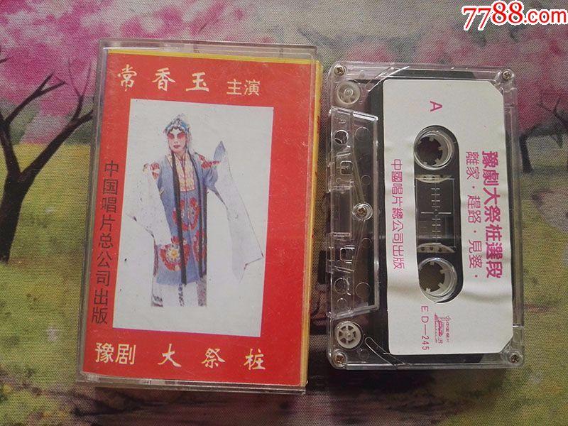 【豫剧】【大祭桩】【常香玉】【磁带】