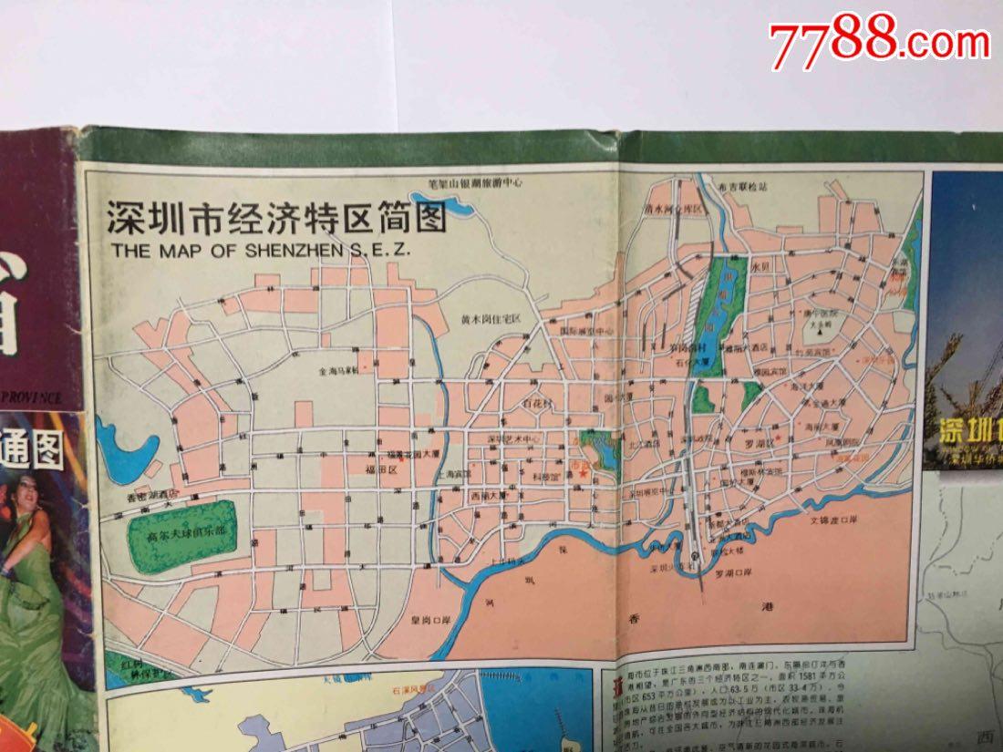 1995年版广东省旅游地图内容丰富