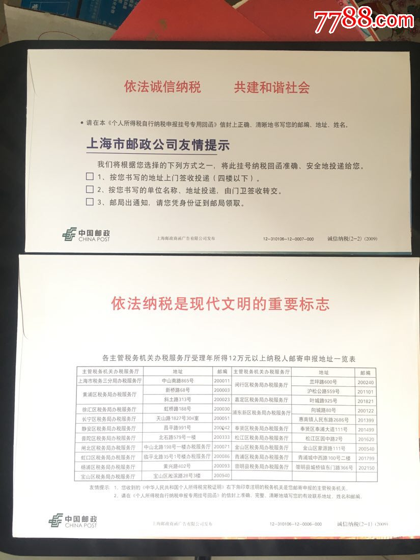 上海市地方税务局-个人所得税自行纳税申报挂