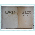 毛泽东选集全四卷全部北京一版一印缺护封-¥1,200 元_60-66年旧书_7788网
