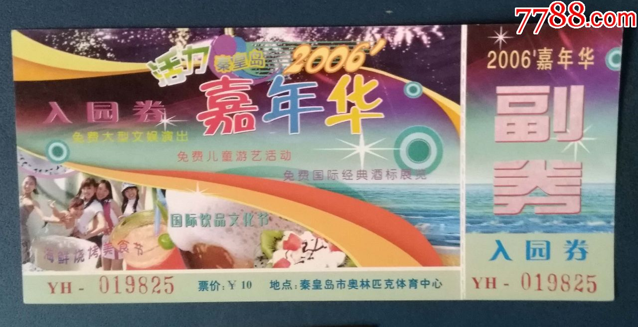 2006年--秦皇岛---嘉年华_旅游景点门票_新乐园【7788