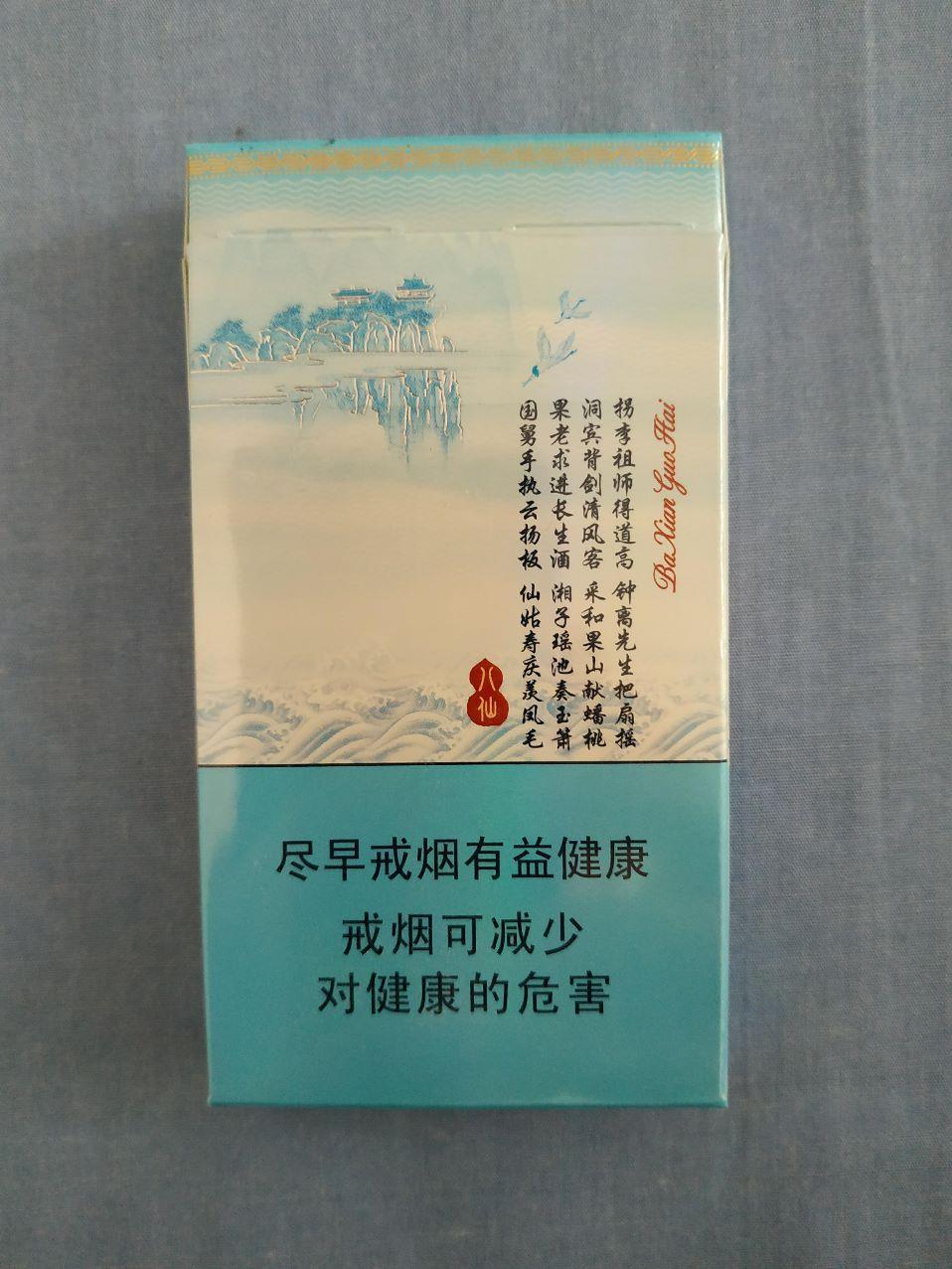 泰山(八仙过海,16版尽早戒烟)