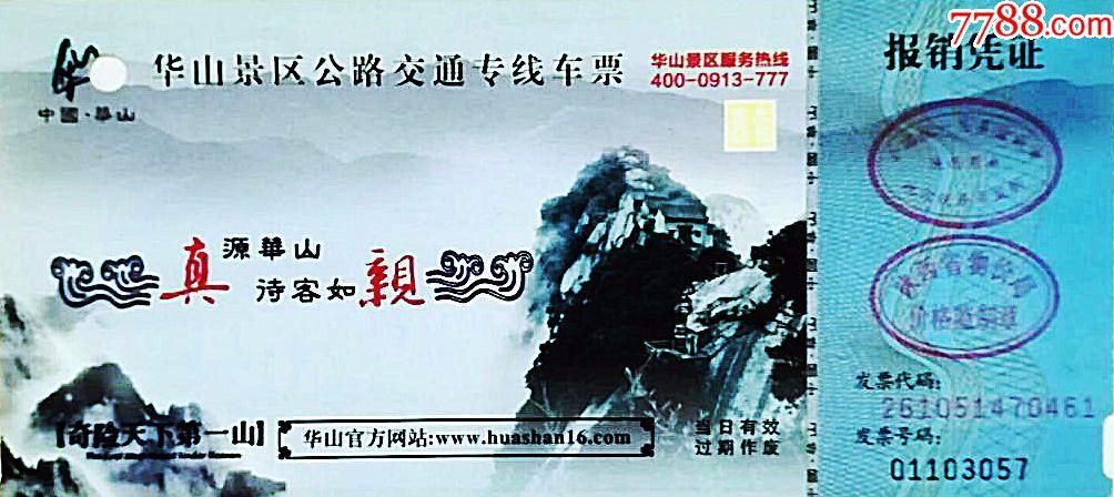 门票-陕西华山景区公路交通专线车票