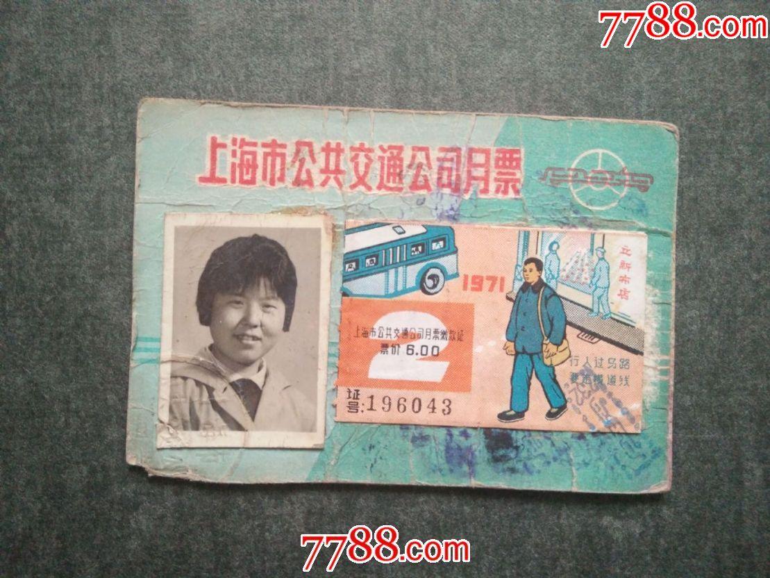 月票多少钱一张_上海市公交月票卡1971年2月(少!