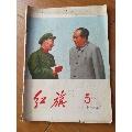 红旗(5)-¥150 元_文革旧书/67-76年_7788网