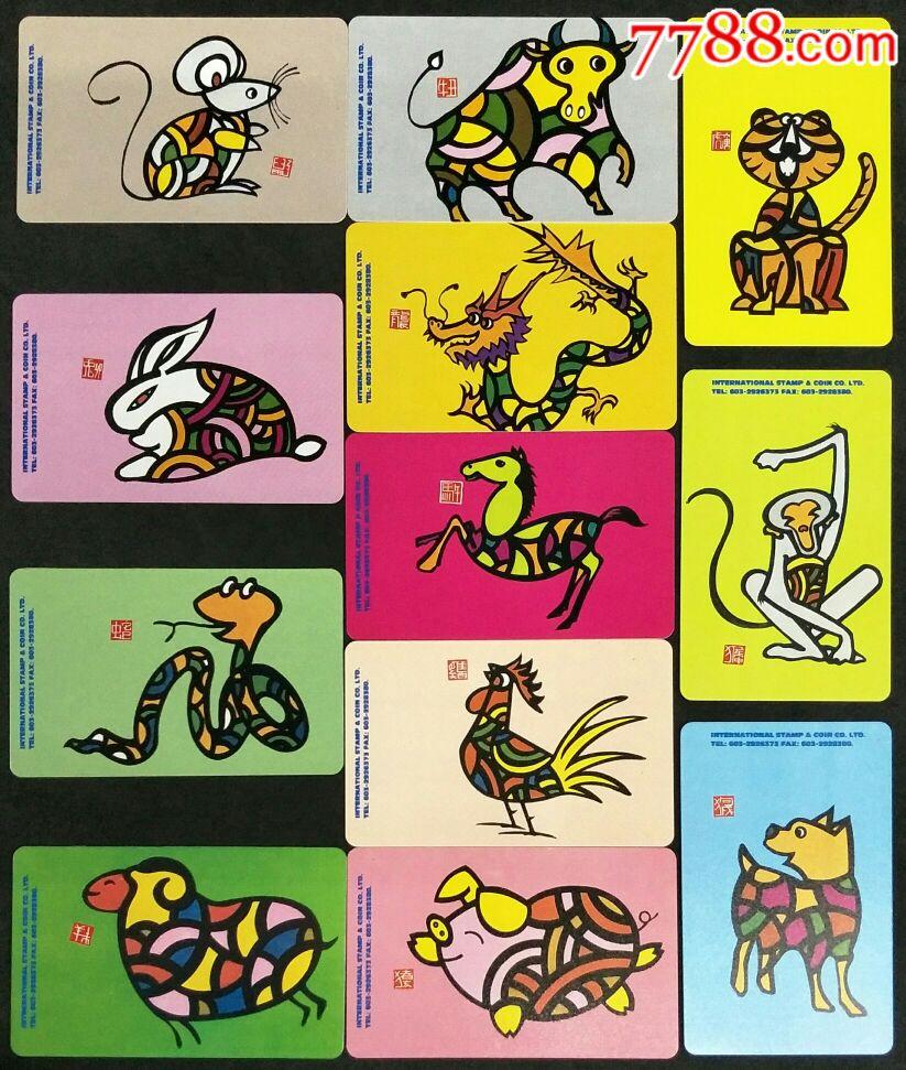 香港电话磁卡新套卡(十二生肖)发行200套图片
