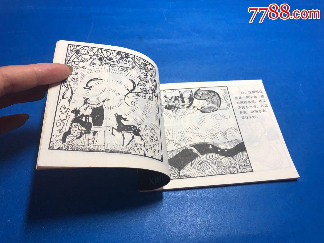 民间故事:黑店明珠  孙二娘开黑店的故事