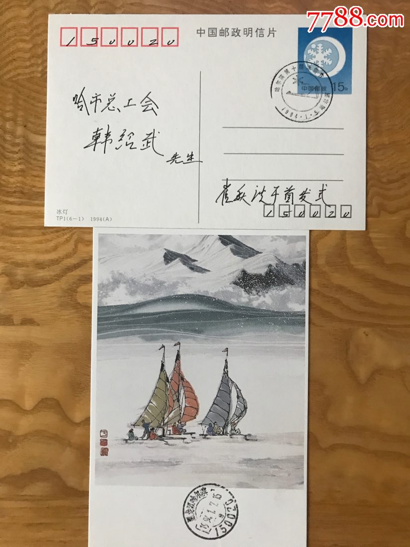TP1哈尔滨冰雪风光首发式现场实寄(se60771659)_
