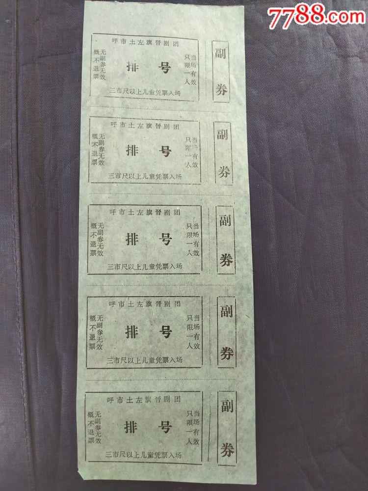 呼市土左旗�x��F�蚱�(se60791131)_