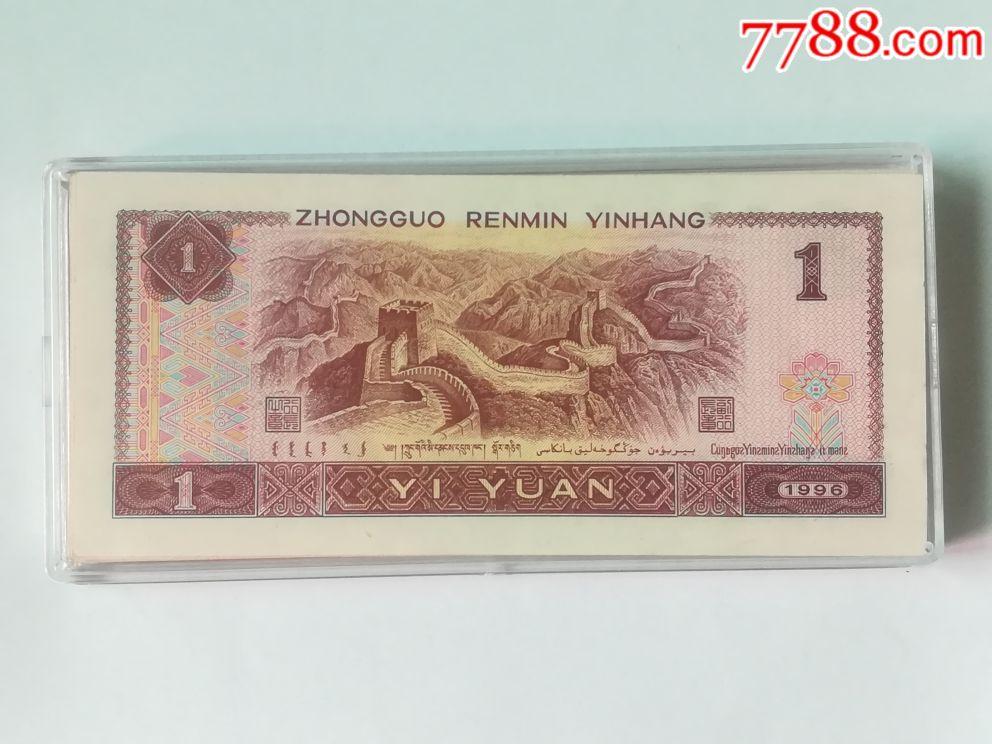 第四套人民币一元961整刀百联ay冠号内含1111