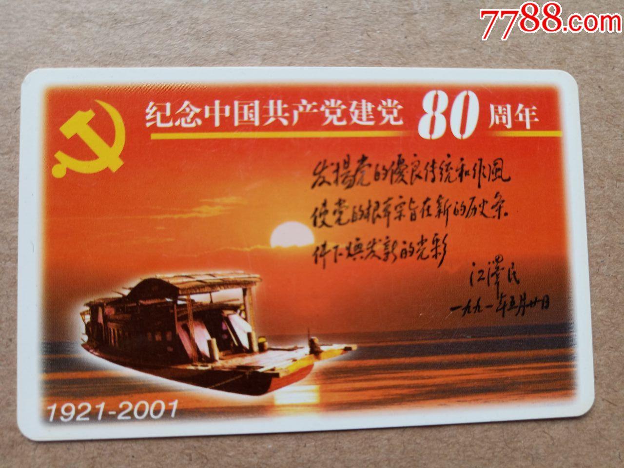 建党80周年_建党80周年