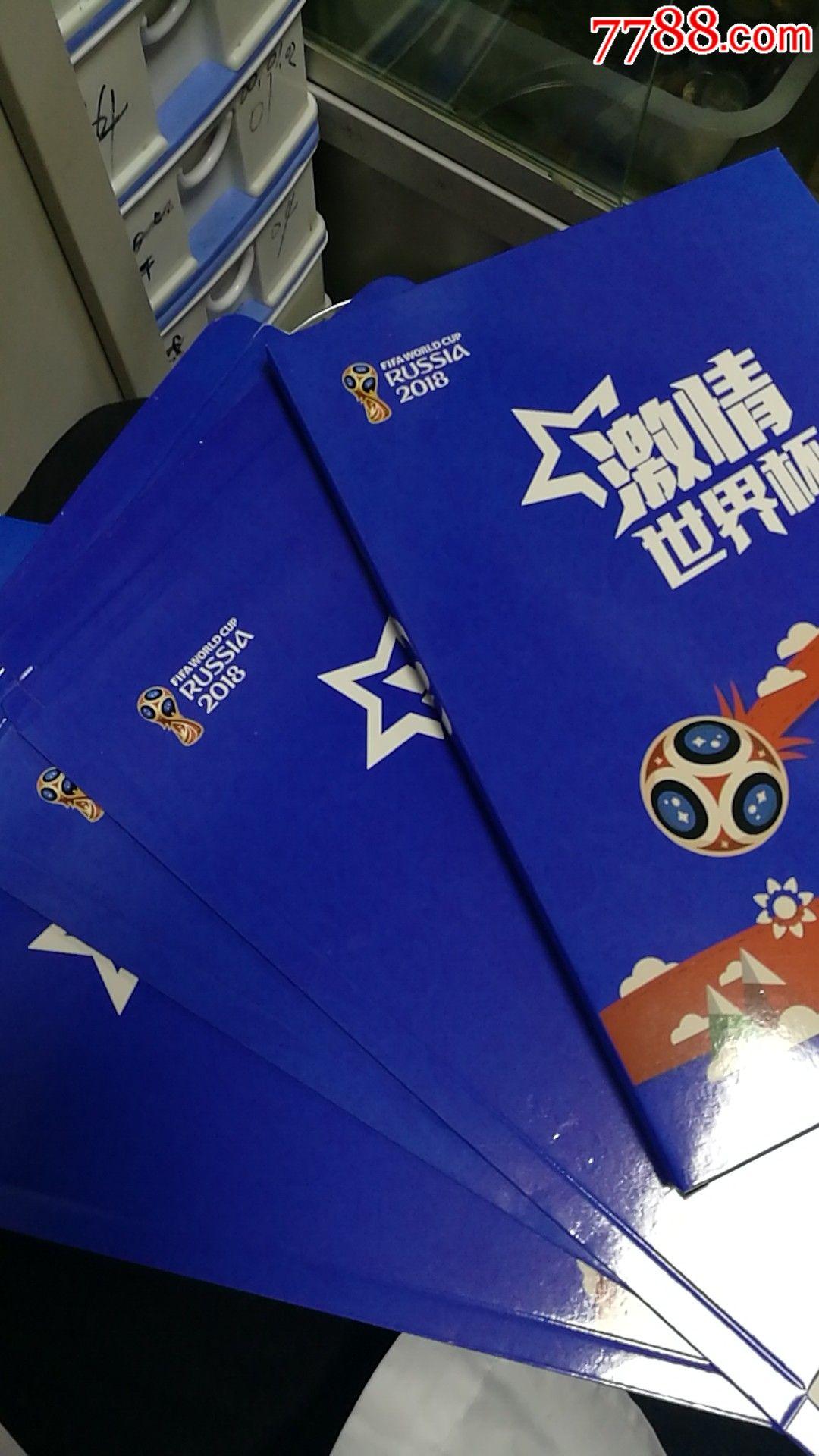 俄罗斯世界杯一钞三币纪念套装