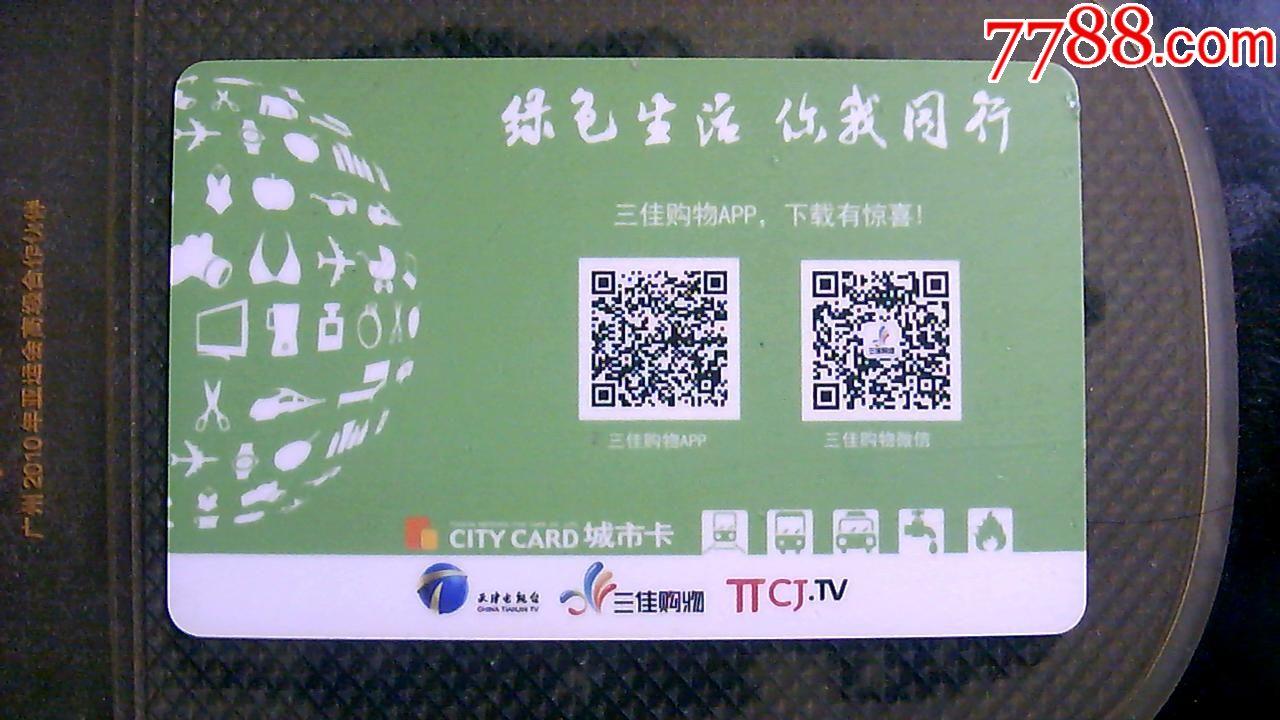 三佳物天津_天津城市一卡通三佳购物q2015-04(2-1),背面划痕明显!