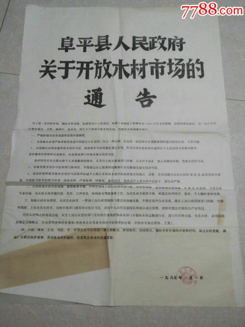 阜平县关于开放木材市场的通告