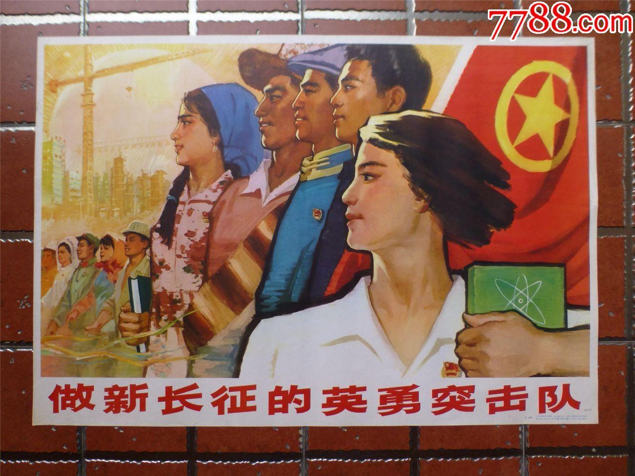 文革宣传画/年画/电影海报/做新长征的英勇突击队