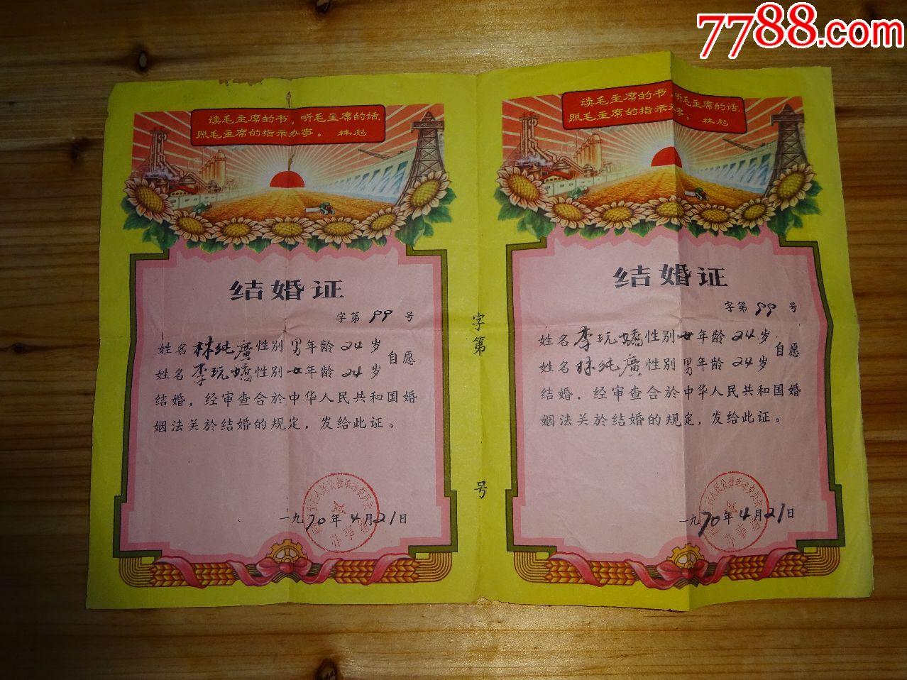 1970年潮安�h金石人民公社革命委�T��--�B�w-林彪�Z��Y婚�C37.5*26.5(se60929944)_