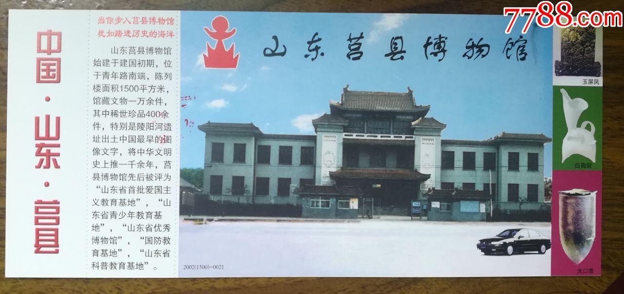 莒县博物馆-价格:10.0000元-se60942818-旅游景点门票图片