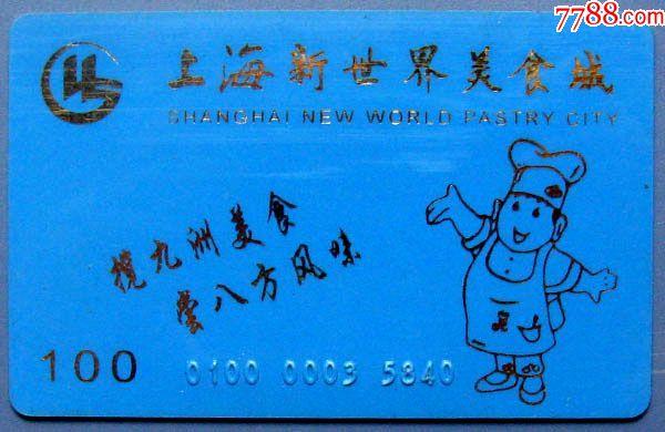 上海新世界美食城100元卡-早期杂卡实拍-甩卖天下鱼片茄汁美食图片