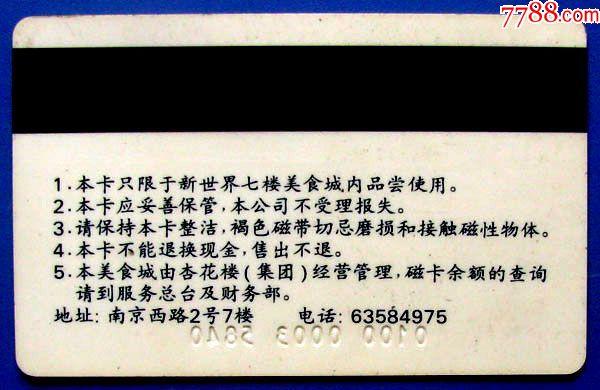 上海新世界美食城100元卡-早期杂卡祈祷-实拍甩卖恋爱和美食罗马吃图片