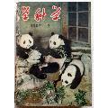 �W科�W(1957.2-12期,共11�裕�(se60992505)_
