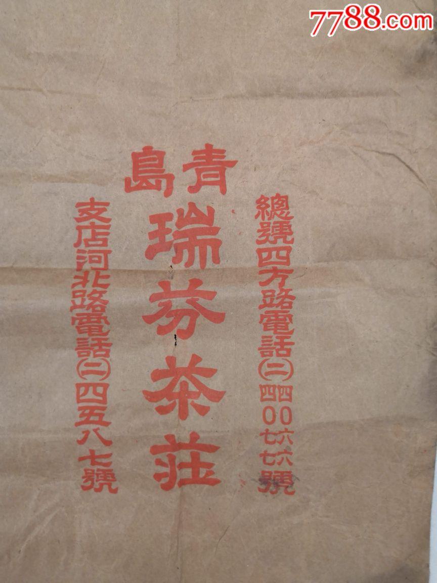 青岛瑞芬茶庄_广告牌_新艺城【7788收藏__中国收藏