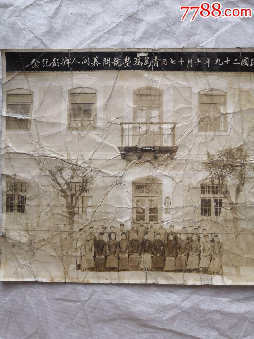 1940年青岛瑞丰号开幕纪念照片_老照片_新艺城【7788