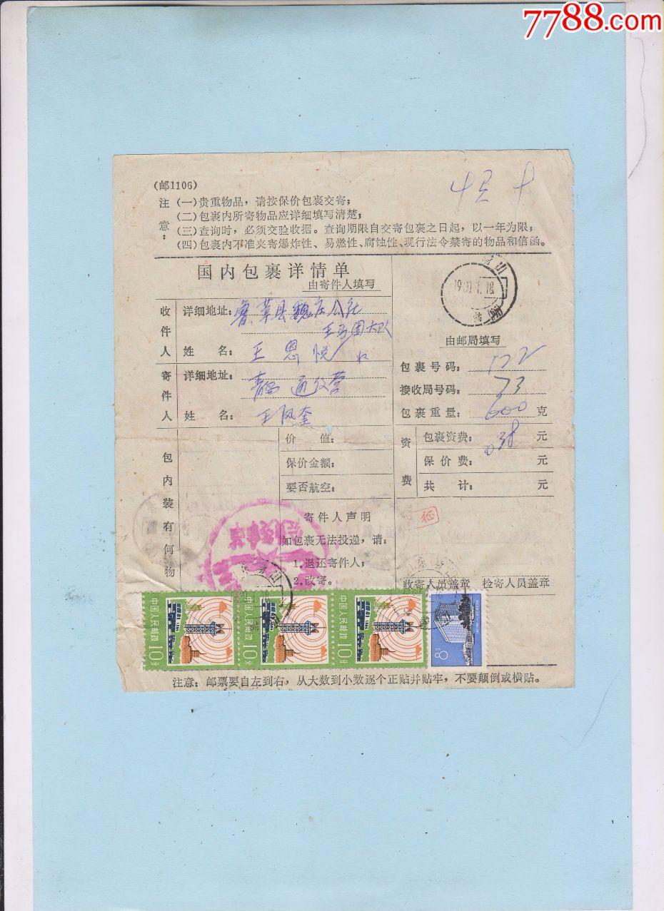 崂山山东1980.1.18中韩(所)寄莘县魏庄大麦盒子m4v图片