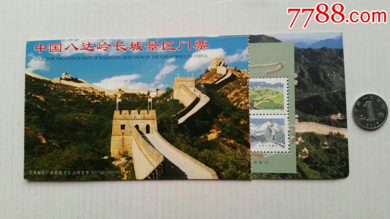 八达岭长城景区门票·北京