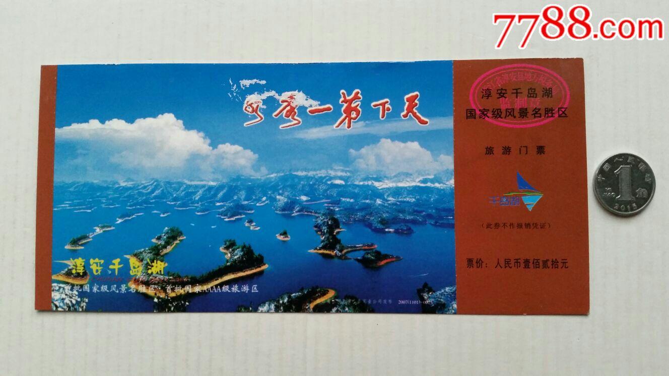 千岛湖风景区旅游门票·浙江淳安