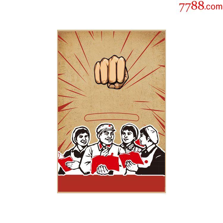 旧时代文革大跃进宣传画图片海报装饰画传统歌