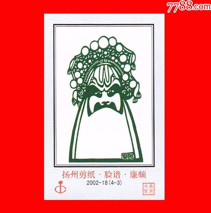 张飞关羽廉颇马武脸谱-扬州剪纸火花南京2002-18贴标4