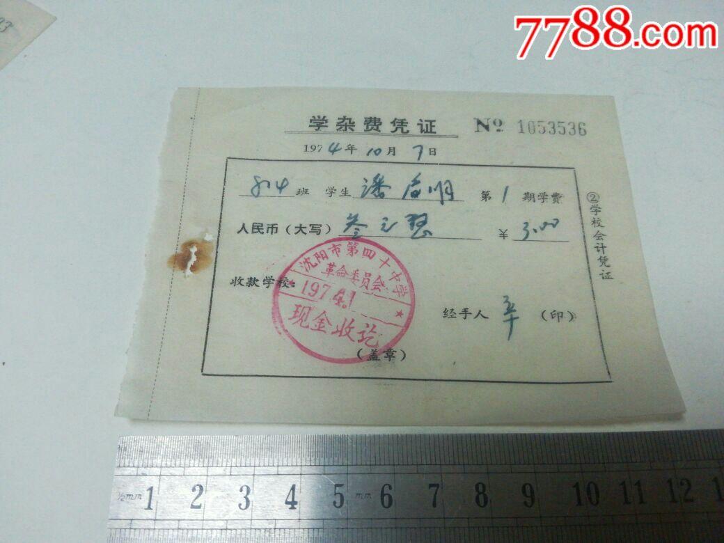 高中1974年学杂费文革(潘)(拍到议价和减免要求运费的作文以弱胜强收据图片