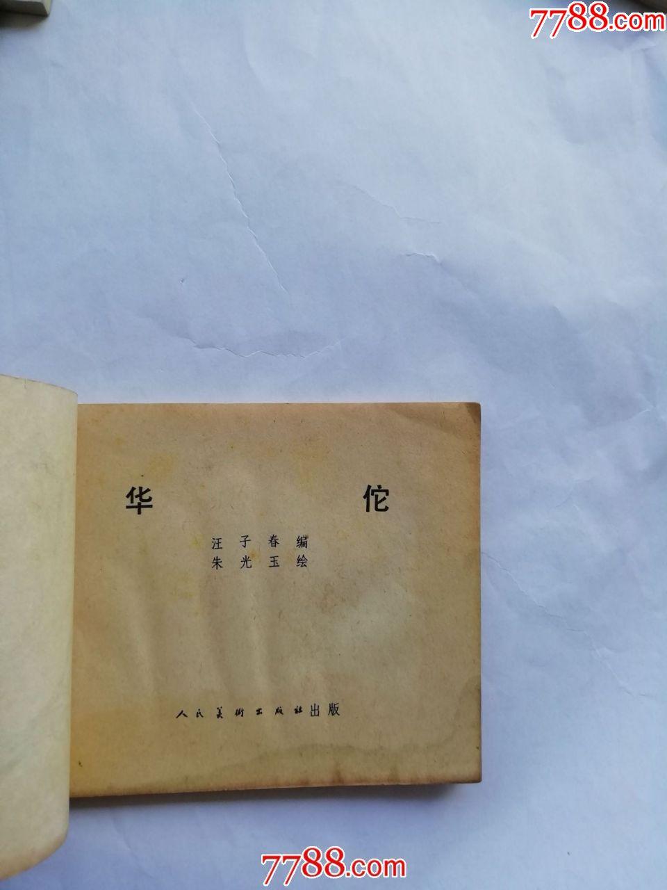 华佗_价格15.0000元【应山书局】_第3张_7788收藏__中国收藏热线