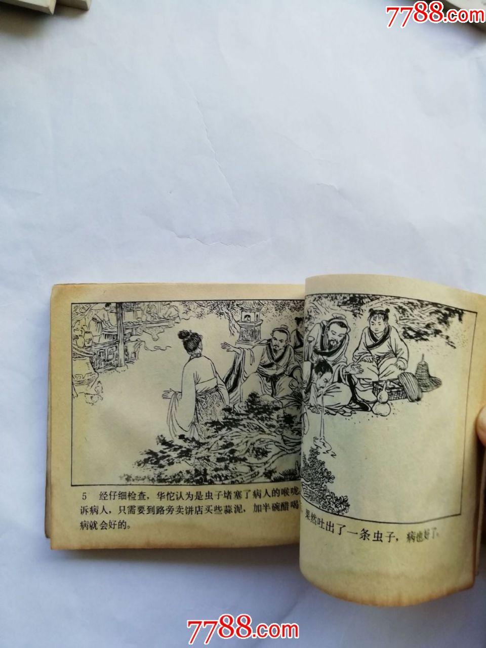 华佗_价格15.0000元【应山书局】_第4张_7788收藏__中国收藏热线