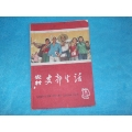 66年6期:农村支部生活-¥10 元_文革旧书/67-76年_7788网