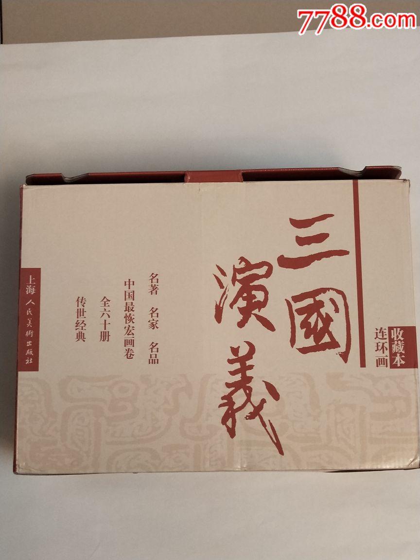 《三國演義》2003一版一印包快遞(se61152341)_7788收藏__收藏熱線