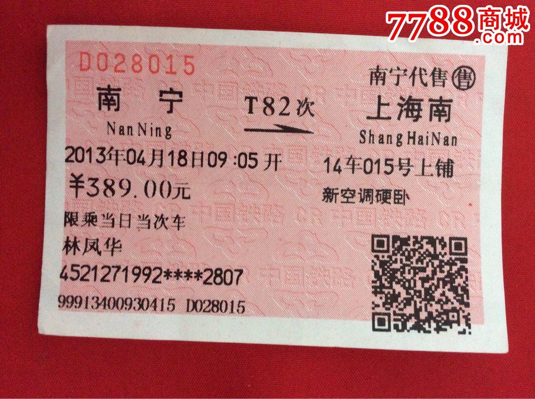 遵义至上海火车票_南宁至上海南火车票