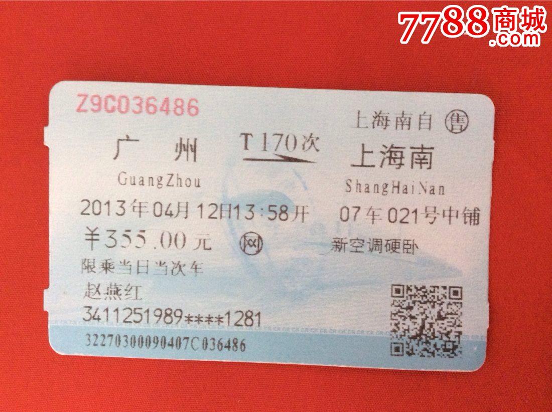 遵义至上海火车票_广州至上海南火车票