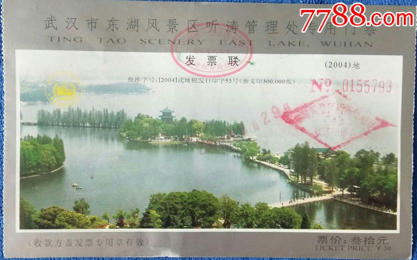 武汉东湖风景区听涛管理处专用门票