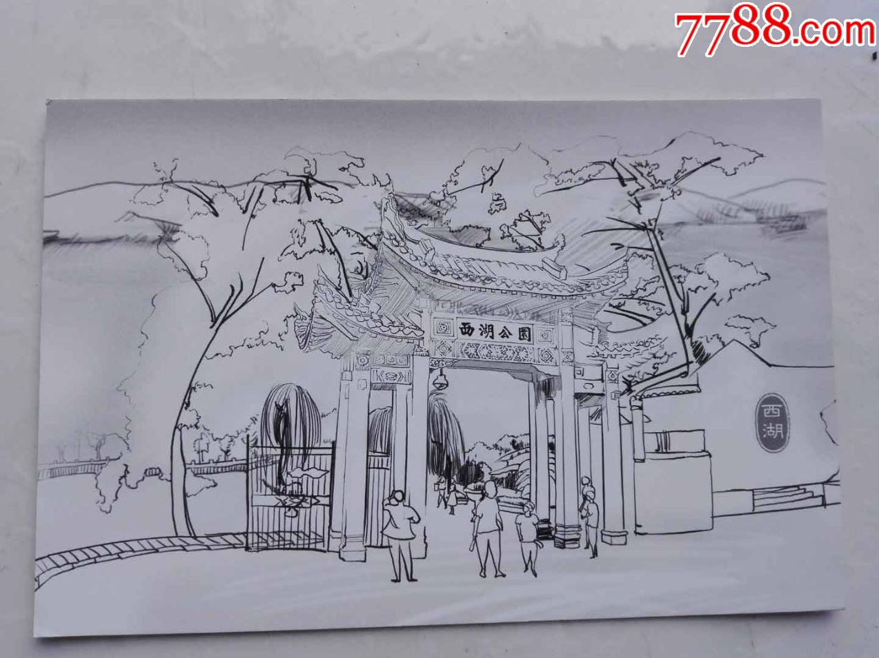 刘烨楠手绘画------福州西湖公园图片