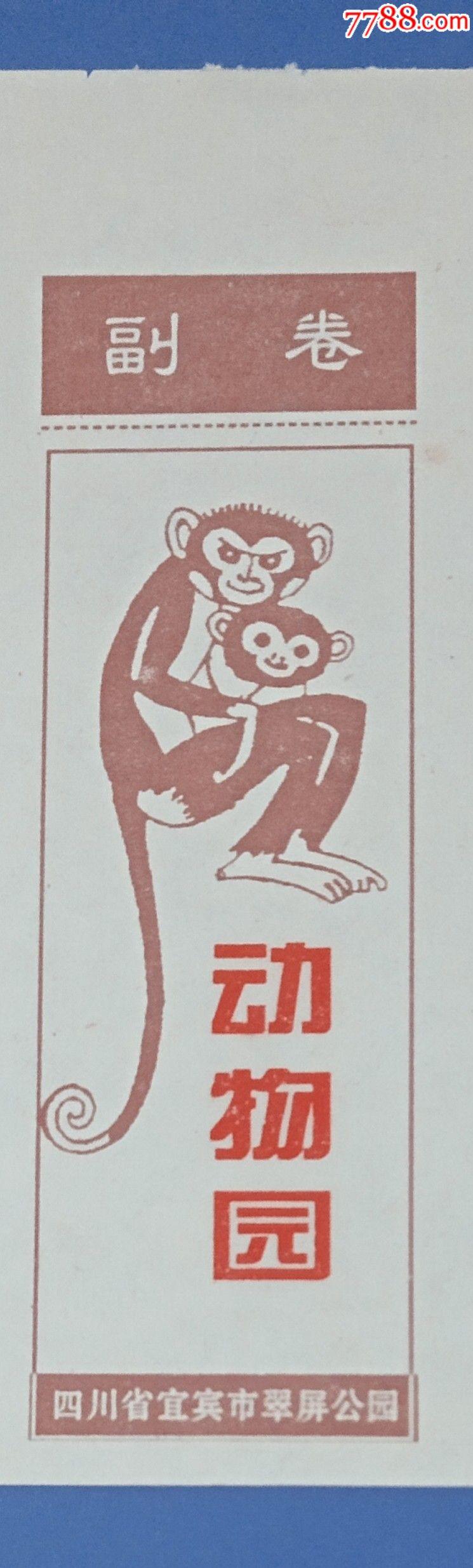 四川宜宾动物园