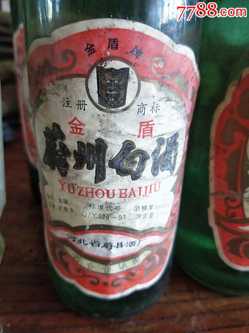 蔚州白酒10瓶-se61240397-老酒收藏-零售-7788收藏