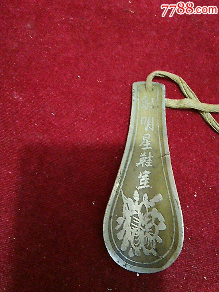 民国青岛明星鞋拨子-se61265152-铜杂件-零售-7788