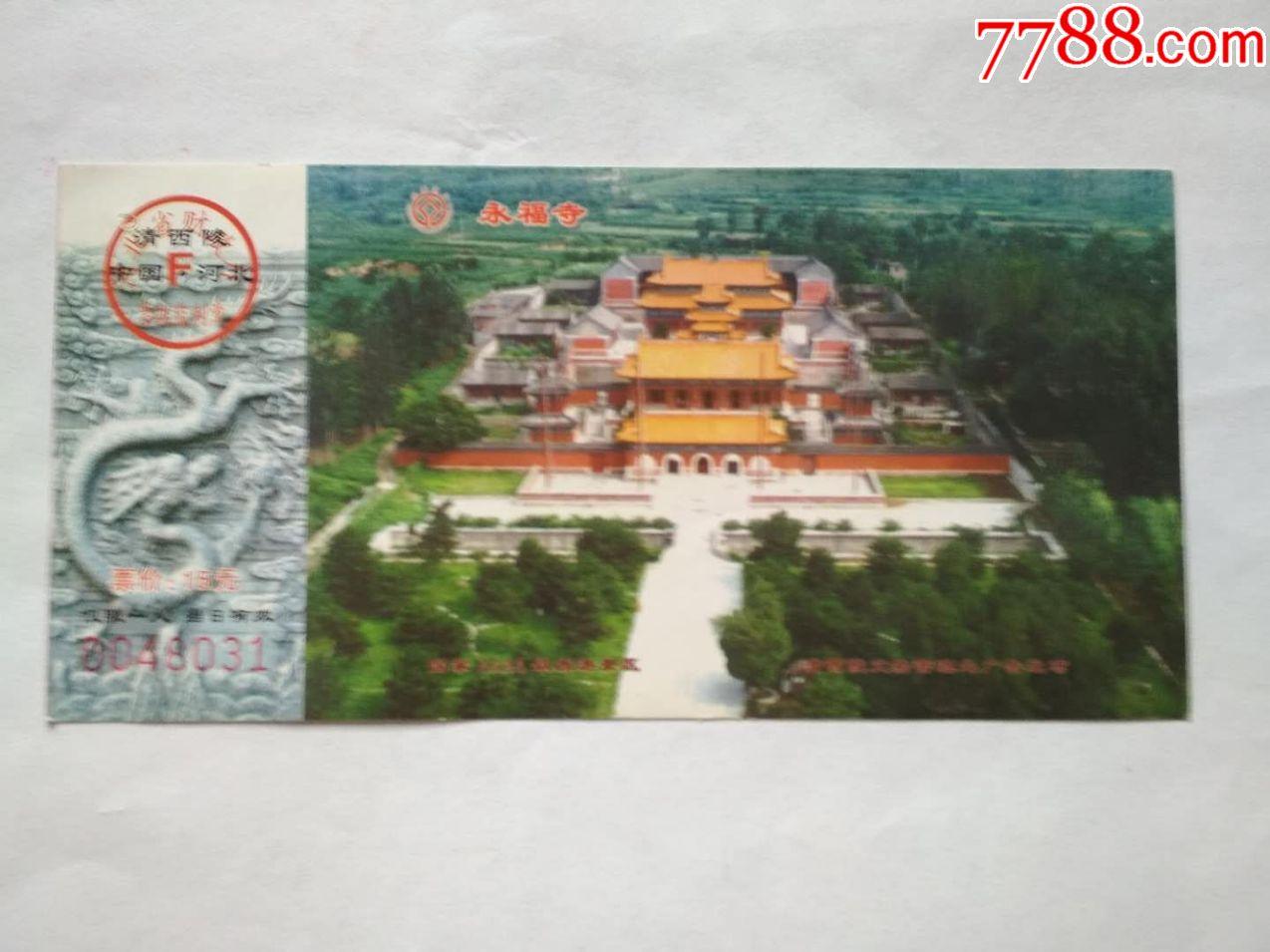 清西陵永福寺