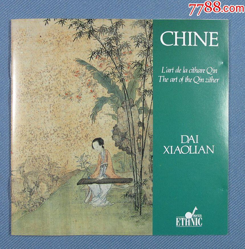 古琴艺术,戴晓莲,CD(se61304038)_