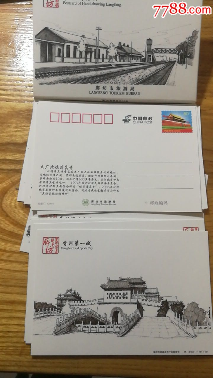 京津乐道-绿色廊坊--手绘明信片12张全